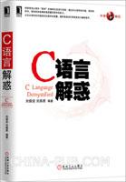 C语言解惑[按需印刷]