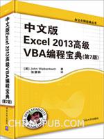 中文版Excel 2013高级VBA 编程宝典(第7版)
