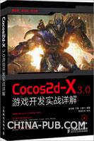 Cocos2d-X 3.0游戏开发实战详解