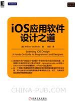 iOS应用软件设计之道
