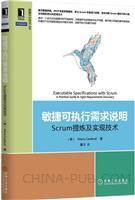 (www.wusong999.com)敏捷可执行需求说明:Scrum提炼及实现技术