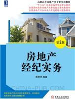 (特价书)房地产经纪实务(第2版)