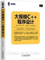 大规模C++程序设计[图书]