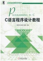 C语言程序设计教程[按需印刷]