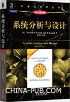 (特价书)系统分析与设计(原书第9版)