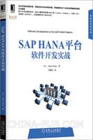 (特价书)SAP HANA平台软件开发实战