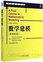 (特价书)数学建模(原书第5版)