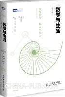 数学与生活(修订版)