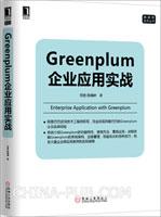 Greenplum企业应用实战[按需印刷]