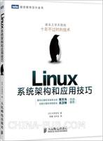 Linux系统架构和应用技巧