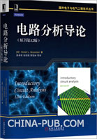 (特价书)电路分析导论(原书第12版)
