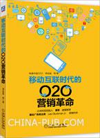 移动互联时代的O2O营销革命