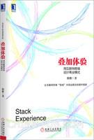 叠加体验:用互联网思维设计商业模式(china-pub首发)