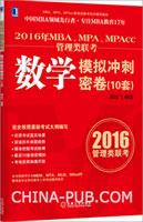 2016年MBA、MPA、MPAcc管理类联考数学模拟冲刺密卷