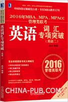 2016年MBA、MPA、MPAcc管理类联考英语词汇专项突破(英语二)