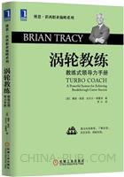 涡轮教练:教练式领导力手册