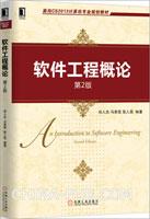 (特价书)软件工程概论(第2版)