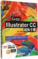 完全掌握Illustrator CC超级手册