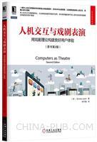 人机交互与戏剧表演:用戏剧理论构建良好用户体验(原书第2版)