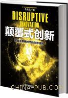 颠覆式创新:移动互联网时代的生存法则(精装)