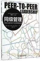 同级领导:移动互联网时代的管理变革