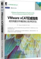 (特价书)VMware vCAT权威指南:成功构建云环境的核心技术和方法