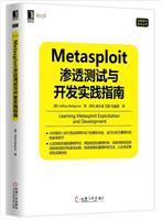 (特价书)Metasploit渗透测试与开发实践指南