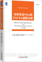对冲基金VBA和EXCEL建模分析(china-pub首发)