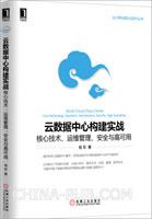 云数据中心构建实战:核心技术、运维管理、安全与高可用[按需印刷]