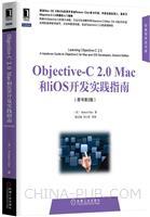 Objective-C 2.0 Mac和iOS开发实践指南(原书第2版)