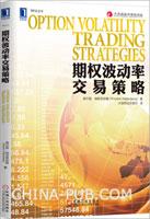 期权波动率交易策略(china-pub首发)