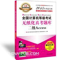 全国计算机等级考试无纸化真考题库二级Access
