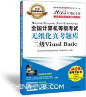全国计算机等级考试无纸化真考题库二级Visual Basic