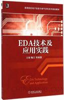(www.wusong999.com)EDA技术及应用实践