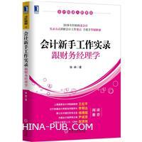 会计新手工作实录:跟财务经理学(china-pub首发)