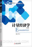计量经济学(第2版)