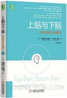 (特价书)上脑与下脑: 找到你的认知模式