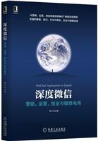 深度微信:营销、运营、创业与微信电商(china-pub首发)