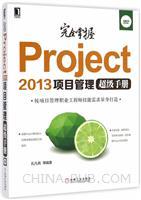 完全掌握Project 2013项目管理超级手册[按需印刷]