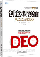 创意型领袖:从CEO到DEO(china-pub首发)