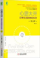 心思大开:日常生活的神经科学[图书]