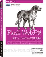 Flask Web开发:基于Python的Web应用开发实战