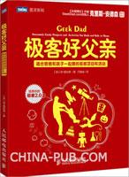 极客好父亲:适合爸爸和孩子一起做的极客项目和活动