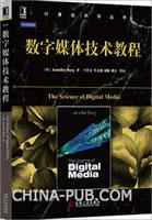 (特价书)数字媒体技术教程