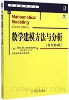 数学建模方法与分析(原书第4版)