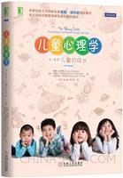 儿童心理学:0~8岁儿童的成长(原书第6版)(china-pub首发)