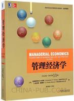 管理经济学(英文版.原书第11版)