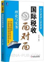 国际税收面对面:理论与实务(china-pub首发)