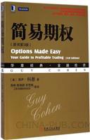 简易期权(原书第3版)(china-pub首发)