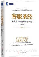 (特价书)客服圣经:如何成功打造顾客忠诚度(原书第6版)